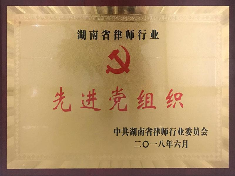 2018年6月荣获湖南省律师行业委员会颁发湖南省律师行业先进党组织